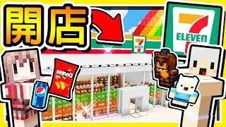 Minecraft【7-11便利商店】在麥塊中經營⭐模擬商店⭐!! 30秒【增加一個新商品】羽毛變店長了 !!