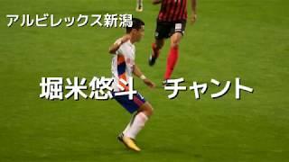 コンサドーレ札幌戦での 新潟サポーターによるゴメスチャント! コンサ...