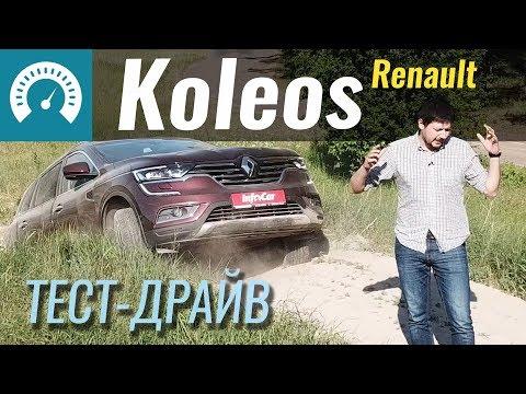 Renault Koleos II покоління Кроссовер