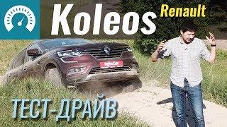 Renault Koleos 2018 // InfoCar