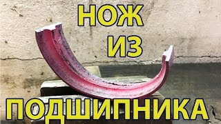 нож Из Подшипника Своими Руками из Стали ШХ15