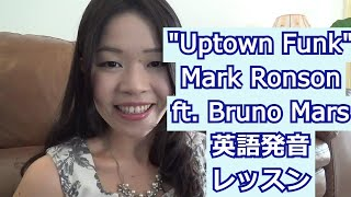 Uptown Funkを使った英語発音レッスン♪ Mark Ronson Ft. Bruno Mars