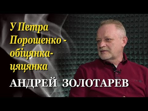 Андрей Золотарев. 'Формула