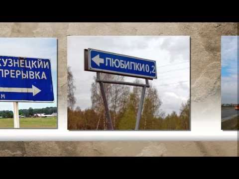 смешные названия реальных городов,деревень