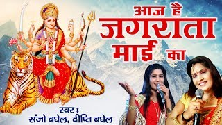 New Mata Rani Bhajan || Aaj Hai Jagrata Mai Ka || Sanjo Baghel, Deepti Baghel