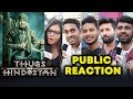 Thugs Of Hindostan KHUDABAKSH First Look | Amitabh Bachchan | PUBLIC REACTION