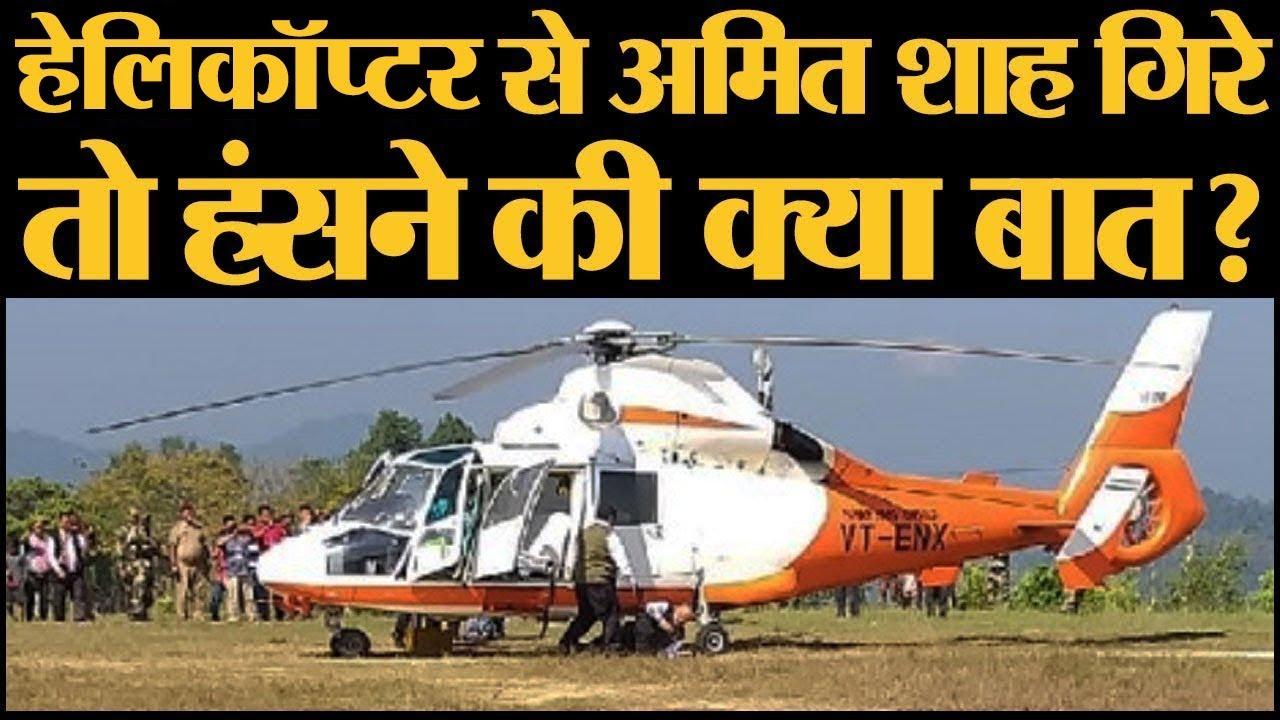Amit Shah चुनाव प्रचार के दौरान हेलिकॉप्टर से उतरते वक़्त गिर पड़े l Amit Shah Helicopter l Mizoram