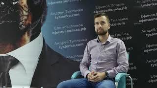 Дмитрий Дмитриев. Отзыв. Тренинг Андрея Тысленко. Август 2017 г.