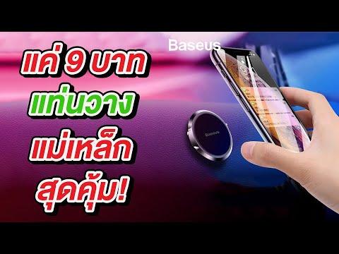 รีวิว Baseus แท่นวางแม่เหล็กสำหรับสมาร์ทโฟนทุกรุ่น ดูดแรงมาก คุ้มเกินราคา น่าใช้สุดๆ