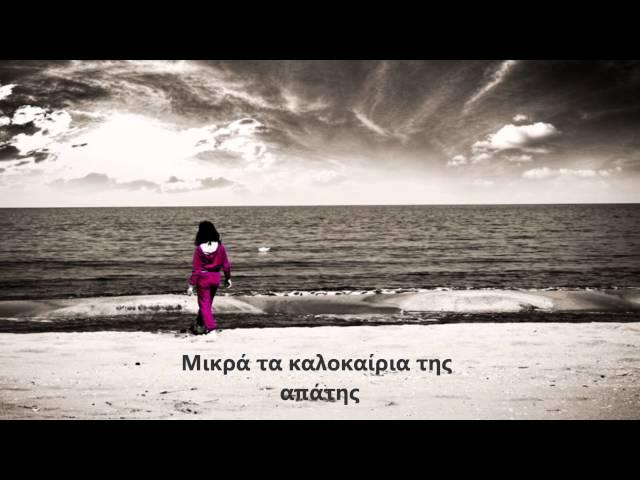 ΦΩΤΕΙΝΗ ΒΕΛΕΣΙΩΤΟΥ - Βροχή