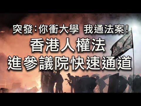 香港人权与民主法案进入参议院热线通过机制;日本或取消习近平国事访问,历史第一次对中共领袖说不 (江峰漫谈20191114第64期)