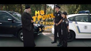 На троих: 1 сезон 3 серия | Дизель студио комедии 2016