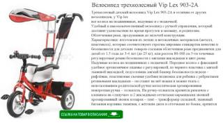 Велосипед трехколесный Vip Lex 903-2А детские игрушки видео обзор