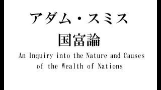 アダム・スミス『国富論』その1 「国民の富」という近代的概念