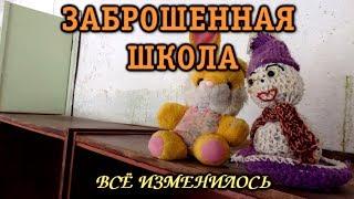 ЗАБРОШЕННАЯ ШКОЛА ВЕРНУЛСЯ ГОД СПУСТЯ.ВСЕ УЖЕ НЕ ТАК  ИДЕАЛЬНО...ABANDONED SHOOL RUSSIA
