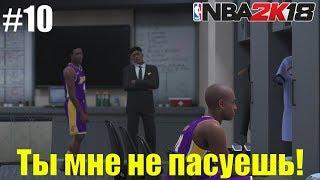 NBA 2K18 Прохождение Карьеры Игрока #10 (Ты мне не пасуешь!!)