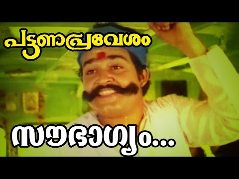 Soubhagyam... | Pattanapravesham | Malayalam Movie Song