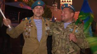 Скачать День ВДВ в Москве в ночь с 1 на 2 августа 2019 года
