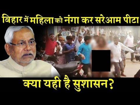 बिहार में किसने महिला को नंगा कर सड़कों पर दौड़ा-दौड़ा कर पीटा ? INDIA NEWS VIRAL