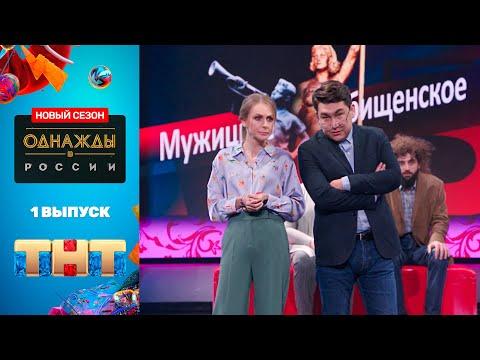 Однажды в россии 5 сезон дата выхода серий в россии