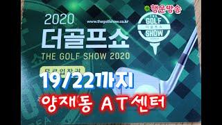 2020 더골프쇼(양재동AT센터)