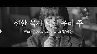 미디어 워스킹(3/15) 워십퍼스 밴드 with 양하은 - 선한 목자 되신 우리 주