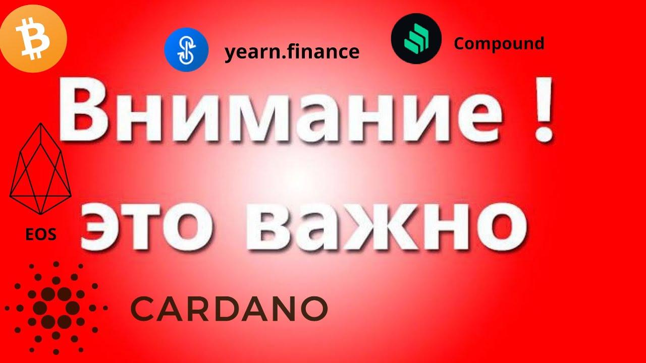 Криптовалюта обзор рынка Биткоин, Альткоины, EOS, COMP, ADA, YFi