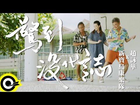 新寶島康樂隊 Feat. 趙詠華 New Formosa Band & Cyndi Chao【驚到沒代誌】Official Music Video