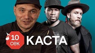 Узнать за 10 секунд | КАСТА угадывает треки Big Russian Boss, Ноггано и еще 33 хита