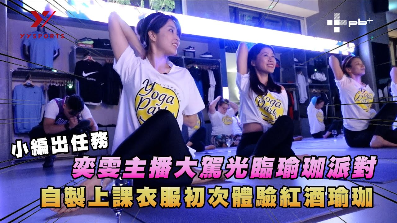 YYsports 螢光瑜珈派對 - YouTube