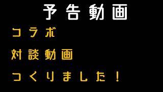 【予告動画】7月22日(木)コラボ対談動画アップします!!!