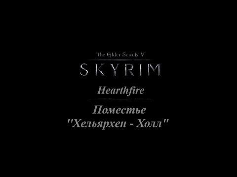 "TES 5: Skyrim #Hearthfire - Поместье ""Хельярхен - Холл"""