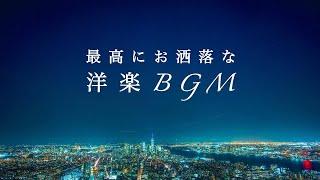 作業用BGM】最高にお洒落なR&B - 3時間メドレー[Vol.1]
