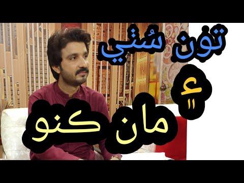 Sindhi Poetry Thoro Ach Piyar Kyoon By Irshad Jagirani