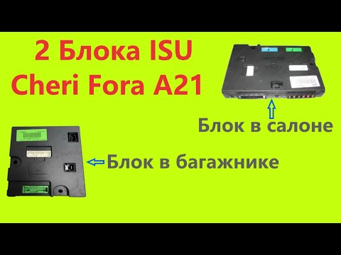 2 БЛОКА ISU на ЧЕРИ ФОРА. 2 ISU BLOCKS IN CHERY FORA