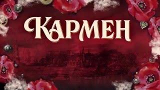 Ледовый мюзикл «Кармен» - история создания