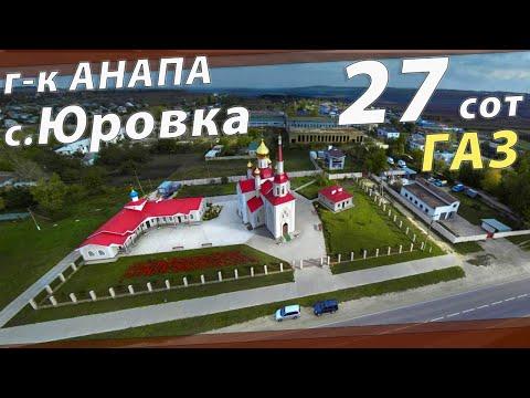 ПРОДАМ ДОМ на 27 сот+ГАЗ -  2 млн 200 тыс.руб  Анапа/с.Юровка