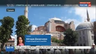 видео Стрелок из Турции признал вину