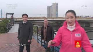 [远方的家]长江行(102) 三维打印 新型建造| CCTV中文国际