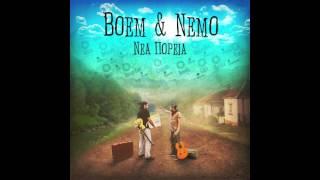 Boem & Nemo - O Troxos Gyrna | Ο Τροχός γυρνά (Bonus Track)