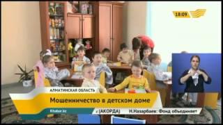 1,5 млн. тенге присвоила сотрудница детдома в Уштобе