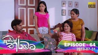 Husmak Tharamata | Episode 64 | 2019-07-31 Thumbnail