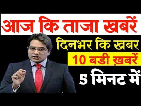 आज 29 जुलाई 2020 के मुख्य समाचार, PM Modi news, GST, sbi, petrol, gas, Jio from YouTube · Duration:  12 minutes 51 seconds