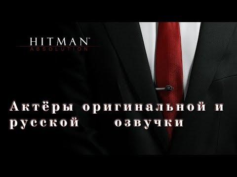 Hitman Absolution - Актёры оригинальной и русской озвучки