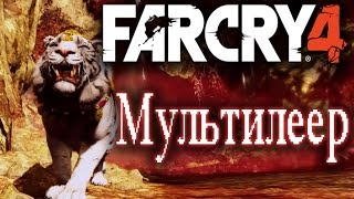 Стрим по Far Cry 4 Мультиплеер