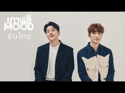 [THAISUB/ซับไทย] Melomance(멜로망스) - You (2018)