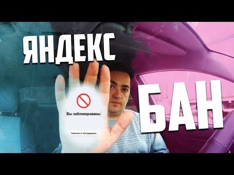 Яндекс заблокировал аккаунт. Не могу работать.