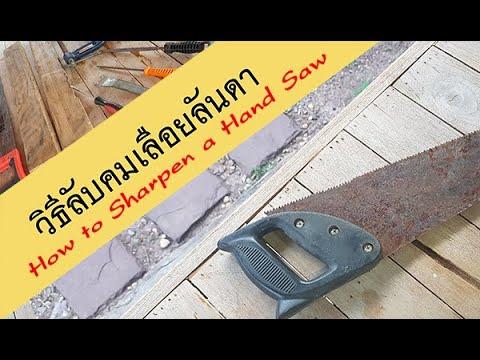 DIY | วิธีลับคมเลื่อยลันดา : How to Sharpen a Hand-Saw