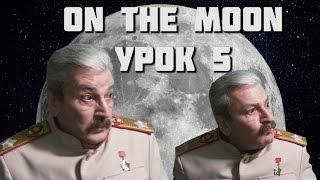 Английский с товарищем Сталиным. Урок 5. На луне