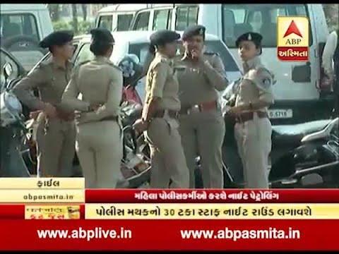 Women cops to be part of night patrol teams in gujarat